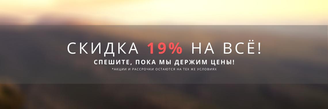 Скидка 19%