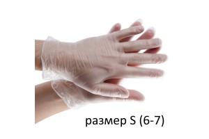 Перчатки одноразовые виниловые S, 100 шт